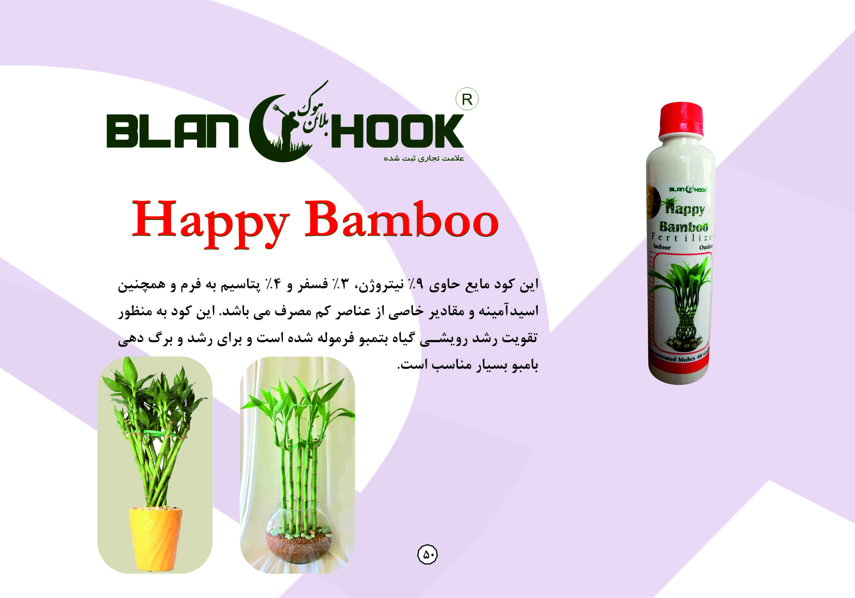 Happy Bamboo min