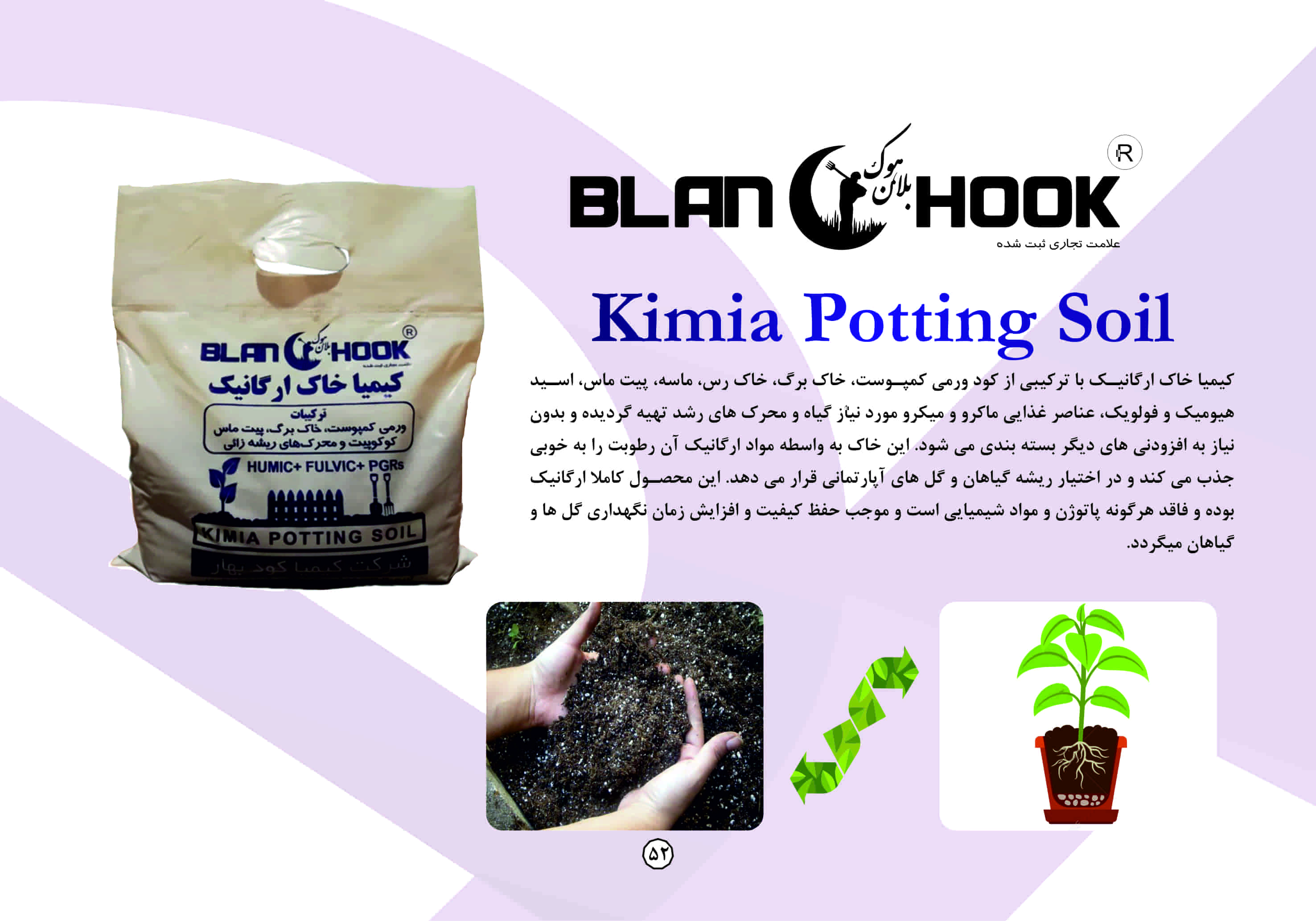 Kimia Potting Soil min